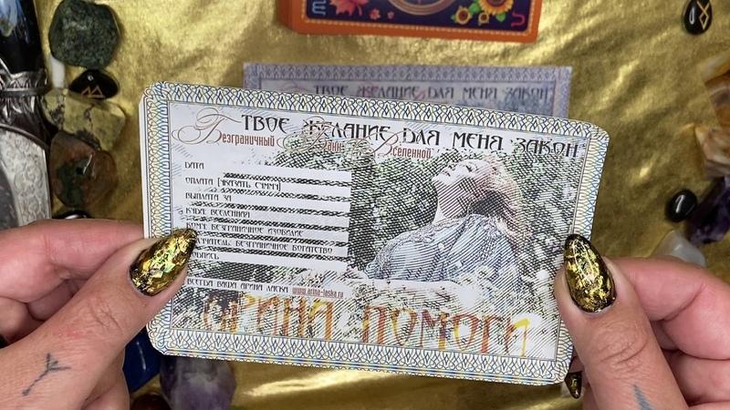 Чек во Вселенную Чековая книжка принесет деньги процветание и богатство 18 Арина Ласка