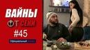 Большая подборка вайнов SekaVines Выпуск №45