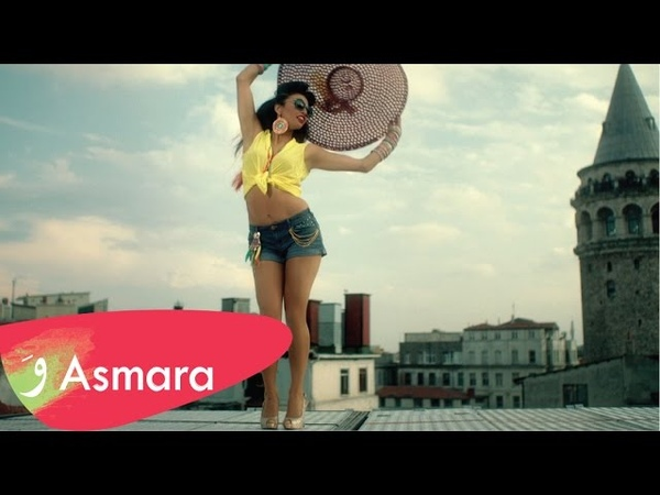Asmara - Mashallah (Music Video) اسمرا - ماشالله