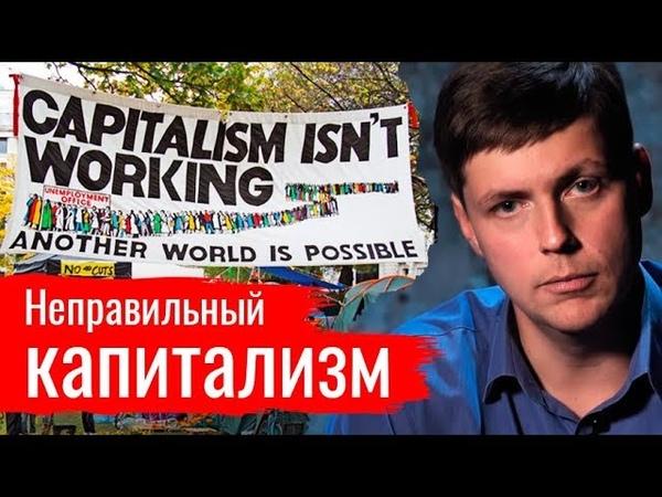 Неправильный капитализм Олег Комолов Простые числа