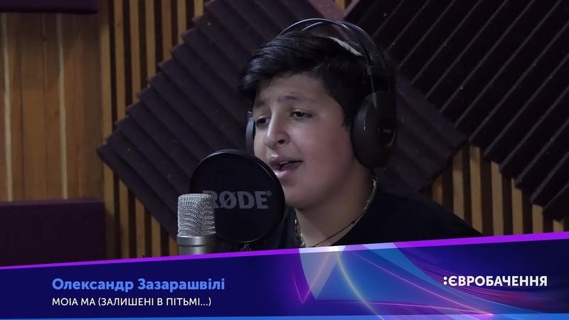 Олександр Зазарашвілі – Moia MA (Залишені в пітьмі...) – Дитяче Євробачення-2019. Нацвідбір