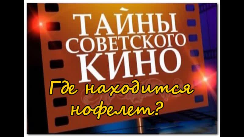 ☭☭☭ Тайны советского кино. Выпуск 8. «Где находится нофелет» ☭☭☭