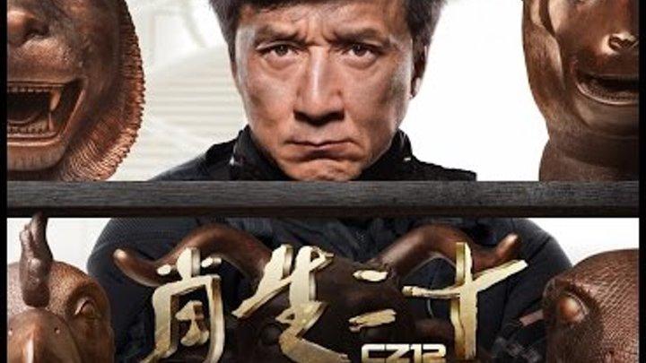 Çin Fali - Chinese Zodiac -2012