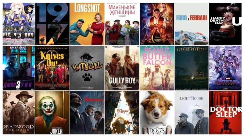 Самые рейтинговые фильмы 2019 года