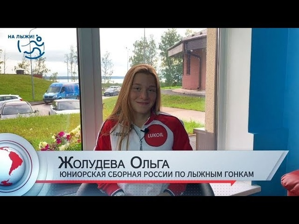 Интервью Ольги Жолудевой проекту На лыжи!