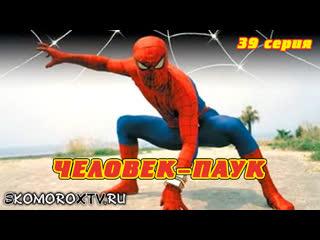 Человек-Паук / Toei Spiderman (39 серия) (озвучка SkomoroX)