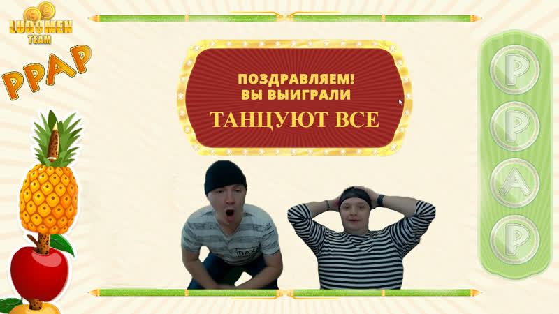 Шоу питничные танцы Лудоменов слот Pikotaros Pineapple Pen от Ganapati в онлайн казино BOOI