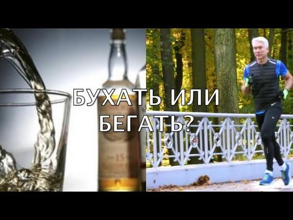 Бухать или бегать, что делает нас счастливыми Алкоголь и Спорт! Валерий Жумадилов.