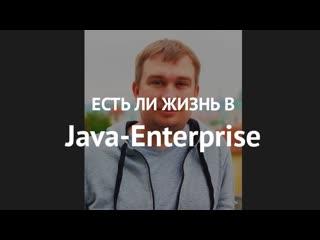 Есть ли жизнь в java-enterprise?