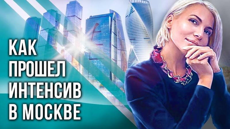 Как прошел интенсив в Москве Живая трансформационная встреча с Викторией Шуриной