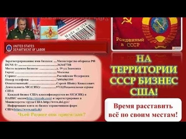 Бизнес компания Министерство обороны РФ зарегистрирована в США DUNS 363447708