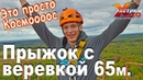 Прыжок с веревкой 65м в Калуге RJ Кузьмин Алексей Это просто Космос
