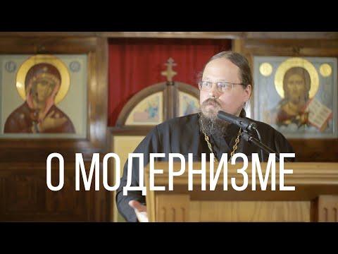 Отец Георгий Максимов о модернизме