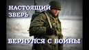 ПРОСТО ЗВЕРЬ ☆ И боец ФСБ, и десантник, и морпех.