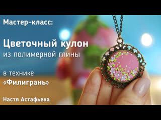 Мастер-класс: Цветочный кулон