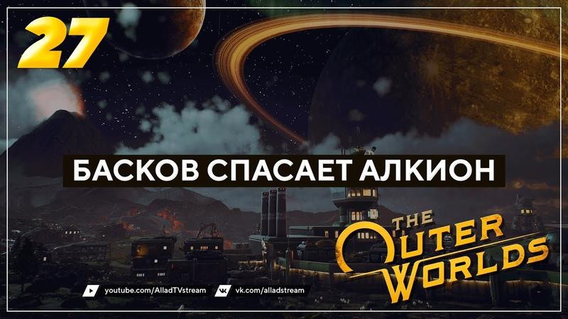 27 БАСКОВ СПАСАЕТ АЛКИОН ПРОХОЖДЕНИЕ THE OUTER WORLDS theouterworlds