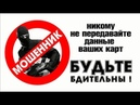 Важно Запрещено передавать любые данные банковских карт неизвестным лицам