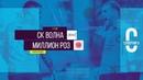 Общегородской турнир OLE в формате 8х8 XIII сезон СК Волна Миллион Роз