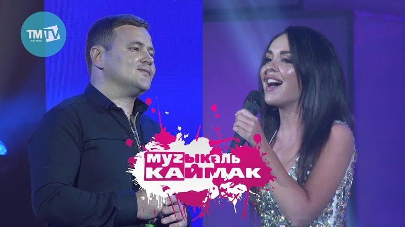 Музыкаль Каймак 06 12 19