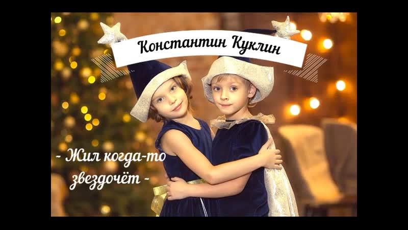 Константин Куклин Жил когда то звездочёт Сборник 88