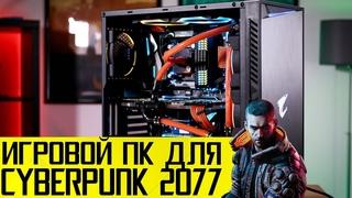 МОЩНЫЙ ИГРОВОЙ ПК-ЭКОНОМНАЯ СБОРКА НА 2020 ГОД.