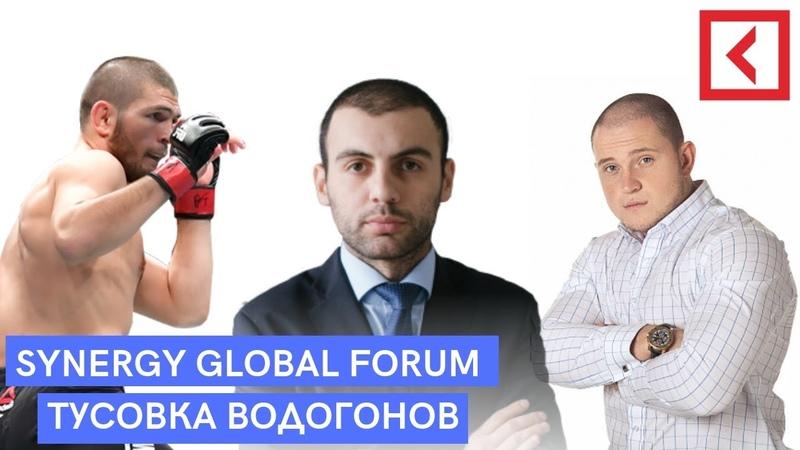 Synergy Global Forum или как сделать сходку водогонов