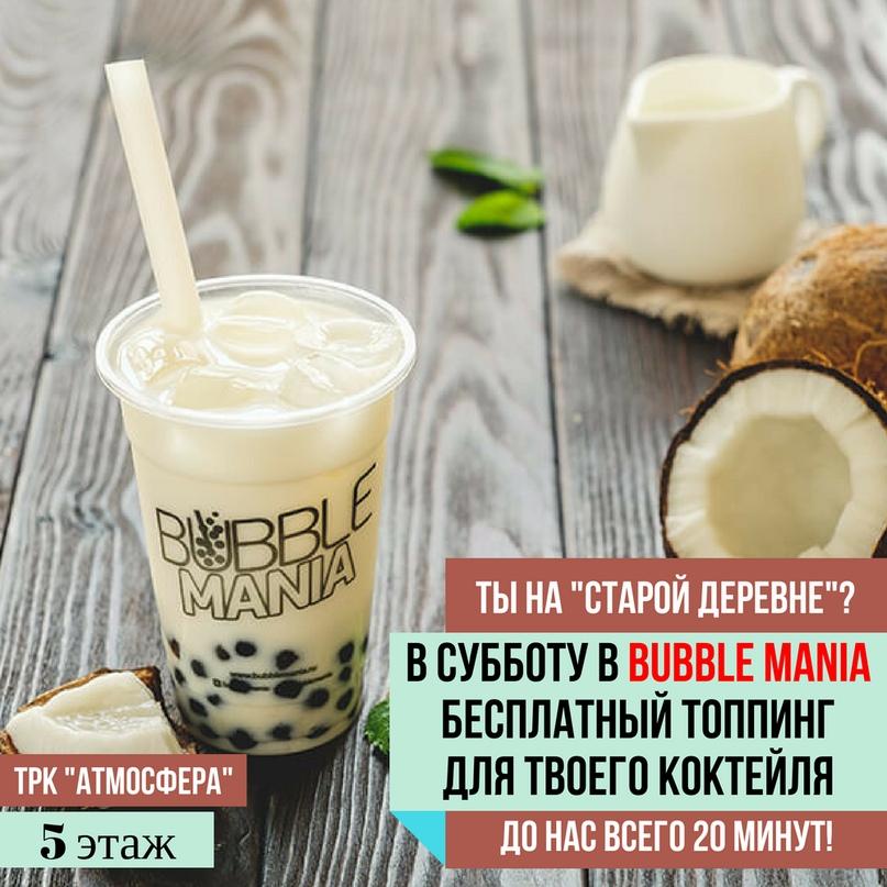Более 100 000 рублей на продвижении чайной станции (Bubble-Tea), изображение №9