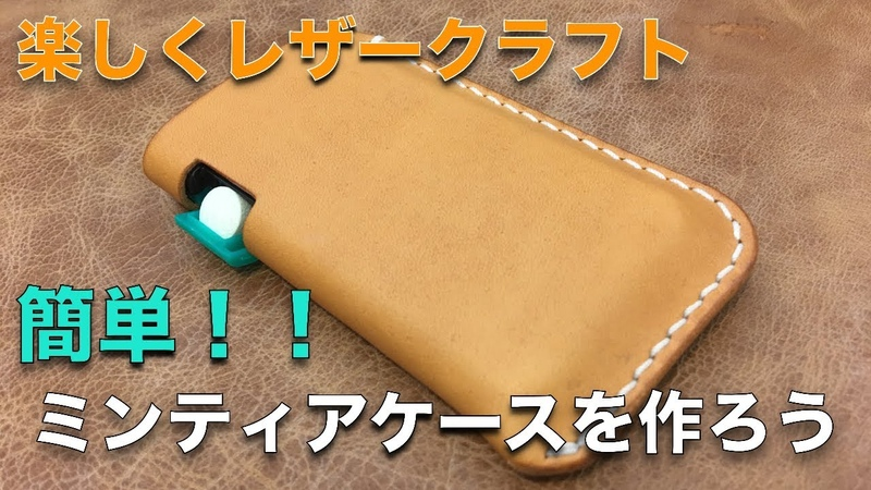 簡単!!ミンティアケースを作ろう 楽しくレザークラフト Leather Craft Tutorial