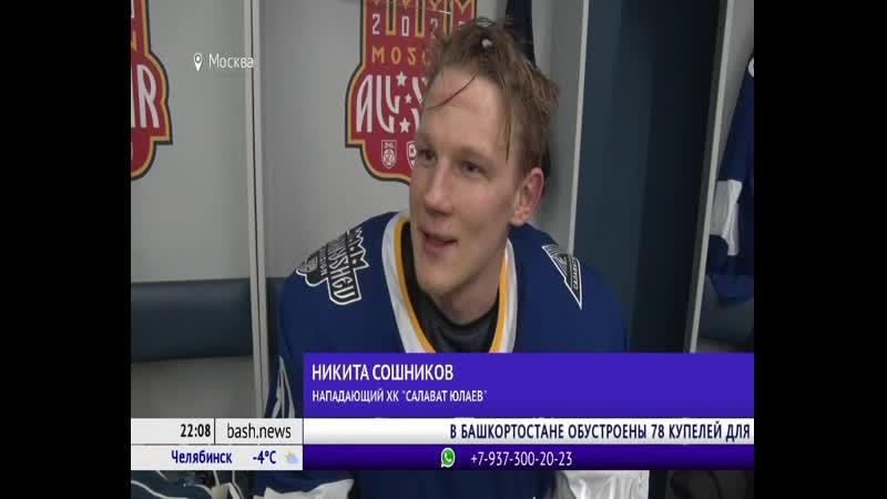 Эксклюзивно для БСТ! Никита Сошников поделился впечатлениями от Матча звезд! Артем Кочешев на месте событий!