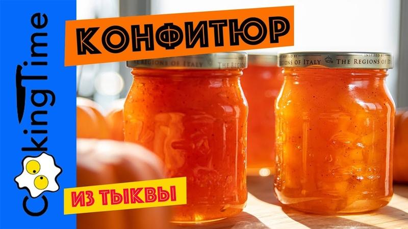 ВАРЕНЬЕ из ТЫКВЫ тыквенный конфитюр простой рецепт Pumpkin Jam рецепты из тыквы