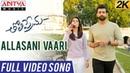 Allasani Vaari Full Video Song Tholi Prema Video Songs Varun Tej Raashi Khanna SS Thaman