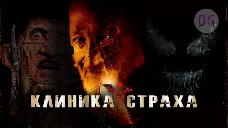 ТРЕШ ОБЗОР фильма КЛИНИКА СТРАХА Веном и Фрэдди Крюгер в одном фильме