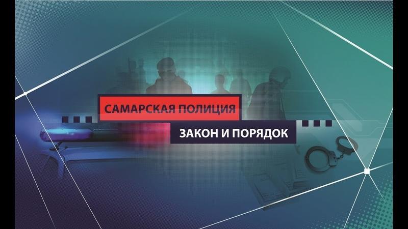 Самарская полиция Закон и порядок Эфир от 14 02 02г