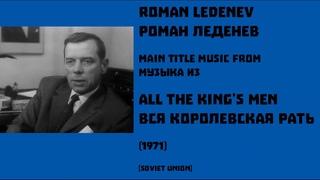 Roman Ledenev: All the King's Men (1971) - Pоман Леденев: Вся королевская рать (1971)
