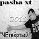 ХТ feat. Женя Классик - Мысли