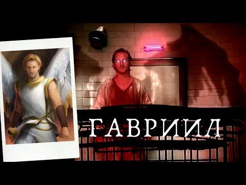 Гавриил Архангел Габриэль в сериале Сверхъестественное История способности