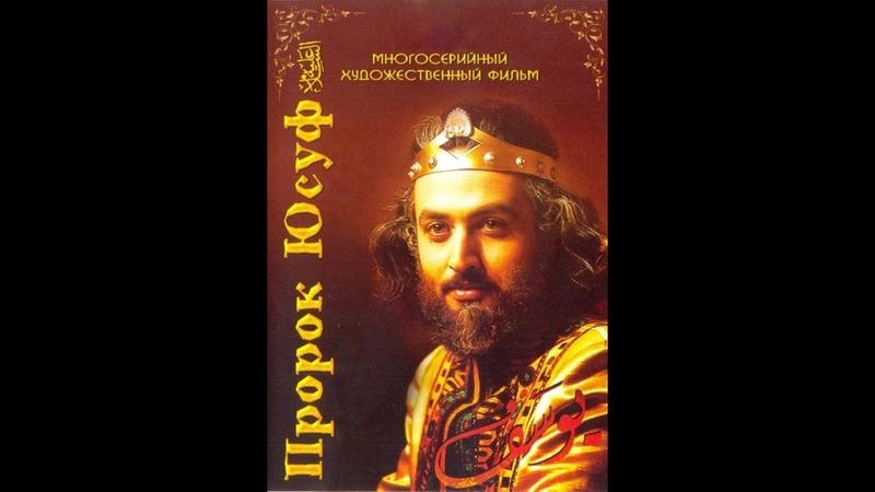 Пророк Юсуф, 40 серия, одноголосый перевод, HD