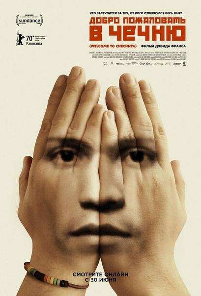 Свежий локализованный постер документального фильма «Добро пожаловать в Чечню»