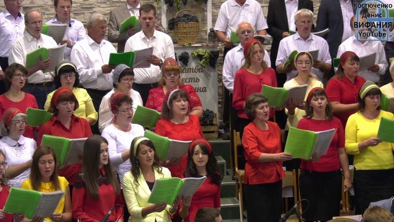 День гнева хор оркестр 22 09 2019 Вифания