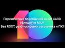 Перемещение приложений на SD CARD флешку в MIUI Без рут разблокировки загрузчика и ПК