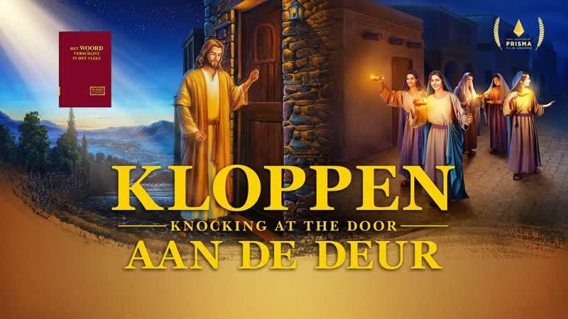Christelijke film 'Kloppen aan de deur' Weet u hoe de Heer aan de deur zal kloppen Trailer