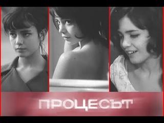 Процесът / The process - България / Bulgaria (1968)