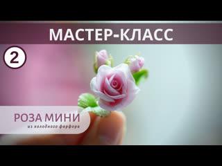 Мини РОЗА из холодного фарфора - бесплатный мастер-класс