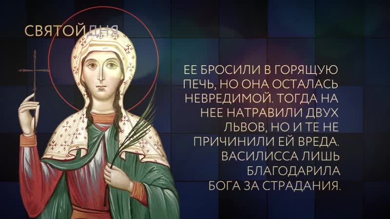 МУЧЕНИЦА ВАСИЛИССА НИКОМИДИЙСКАЯ .mp4
