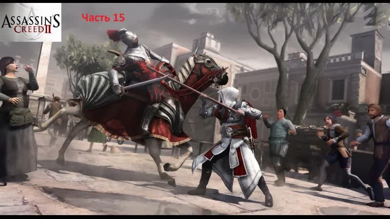 Assassins creed II Часть 15