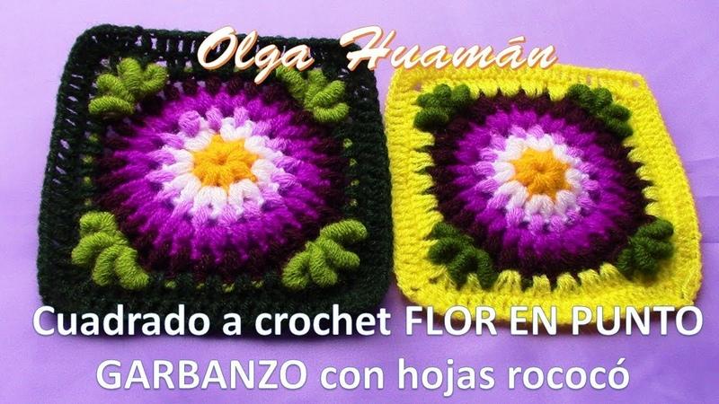 Cuadrado o pastilla a crochet Flor en punto garbanzo con hojas en punto rococó
