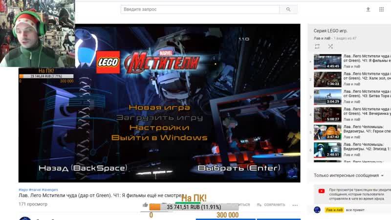 Победил Lego Batman The Videogame Второй этап Формируем топ пять от зрителей к