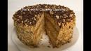Men's Ideal Cake Տղամարդու Իդեալ Տորթ ТОРТ МУЖСКОЙ ИДЕАЛ Txamardu Ideal Tort