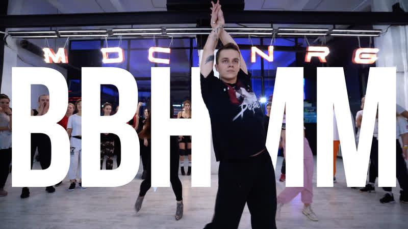 BBHMM DJ Yoyo Sanchez МАКСИМ VOODOO Vogue