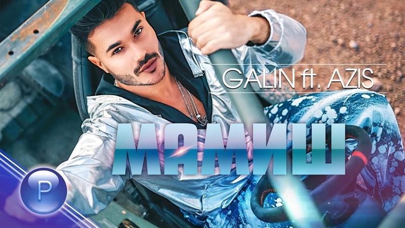 GALIN ft AZIS MAMISH Галин ft Азис Мамиш 2019